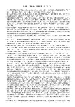 5.22 「演説会」 演説原稿 (金子すぐる) 日本共産党演説会にご参加の