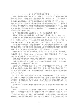 2012年9月議会反対討論 私は日本共産党議員団を代表して、議題と