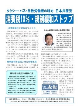 2014年版 - 日本共産党自交後援会top