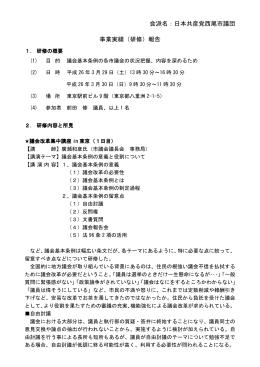会派名:日本共産党西尾市議団 事業実績(研修)報告
