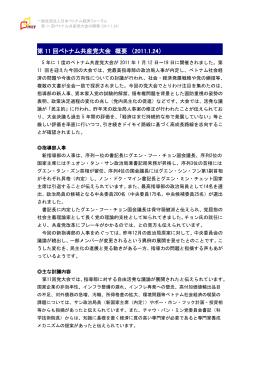 第 11 回ベトナム共産党大会 概要 (2011.1.24)