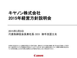 キヤノン株式会社 2015年経営方針説明会