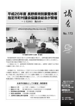 平成26年度 長野県特別豪雪地帯 指定市町村議会協議会