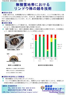 無積雪地帯における リンドウ株の越冬技術