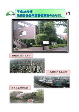 豊島区の駅前ビル群 板橋区の工場地帯 練馬区石神井公園
