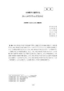 日米欧中で通用する クレームドラフティング(その1)