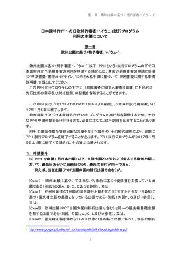 日本国特許庁への日欧特許審査ハイウェイ試行プログラム 利用の申請