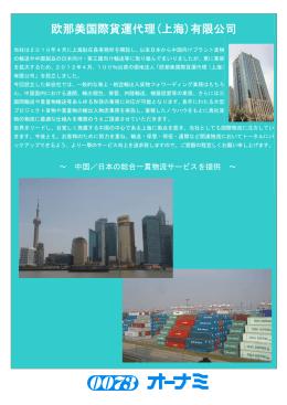 欧那美国際貨運代理(上海)有限公司