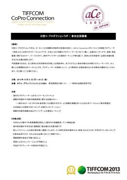 日欧コ・プロダクションラボ / 参加企画募集