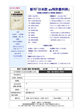 新刊「日米欧重要特許裁判例」