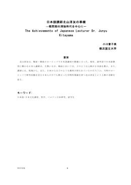 日本語講師北山淳友の事績 The Achievements of Japanese Lecturer