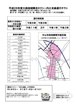 平成26年度大曲地域乗合タクシー内小友線運行チラシ