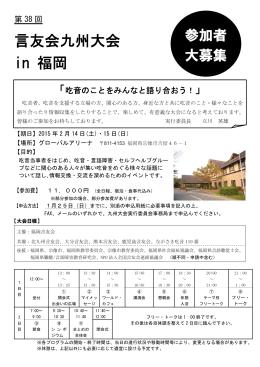 言友会九州大会 in 福岡