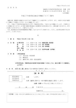 平成27年度育友会総会の開催について(案内) 【連 絡 票】 出席 します