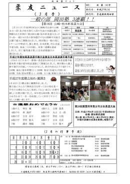 3月の柔友ニュース