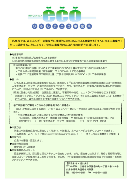 広島市では、省エネルギー対策などに積極的に取り組んでいる事業所を