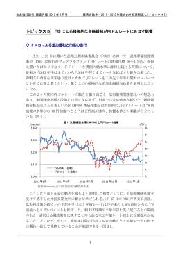 トピックス5 FRB による積極的な金融緩和が円