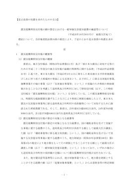 震災復興特別交付税の額の算定における一般単独