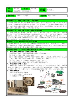 p114_49_【北広島町】 ③「薪活(まきかつ)!」への取組