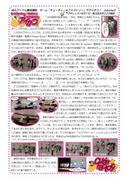 アイかつ 8月レポート