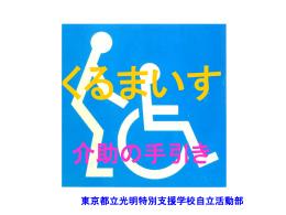 くるまいす 介助の手引き - 東京都立光明特別支援学校
