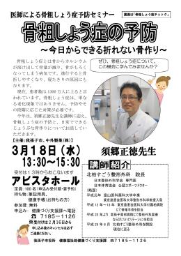 骨粗しょう症予防セミナー(ちらし)(PDF:558KB)