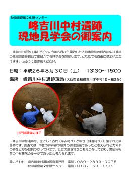 峰吉川中村遺跡 現地見学会の御案内