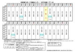 中村南スポーツ交流センター 8月予定表(プール)