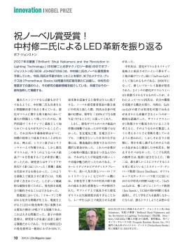 祝ノーベル賞受賞! 中村修二氏によるLED革新を振り返る