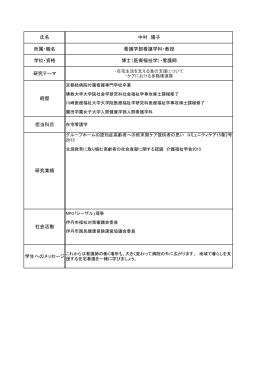 氏名 中村 陽子 所属・職名 看護学部看護学科・教授 学位・資格 博士