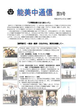 「2学期を終えるにあたって」 【修学旅行】~政治・経済・文化の中心,東京