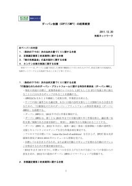「ダーバン会議の結果概要」を発表〈PDF217KB
