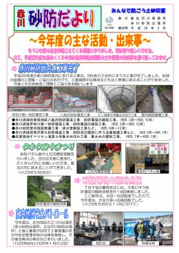 80号 - 国土交通省 東北地方整備局