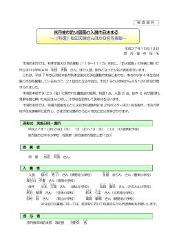 京丹後市防火図画の入選作品決まる ~『特選』松田天晴さんほか9名を