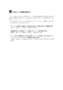 第 41 回セメント協会論文賞決まる