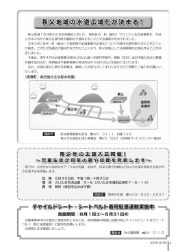 秩父地域の水道広域化が決まる!