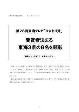 第28回東海テレビ「ひまわり賞」受賞者決まる 東海3県の8名を顕彰