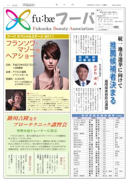推薦候補者決まる - 福岡県美容生活衛生同業組合|福岡県美容生活