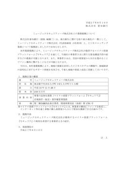 ミュージックセキュリティーズ株式会社との業務提携について