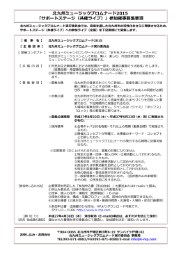 北九州ミュージックプロムナード2015 「サポートステージ(共催ライブ