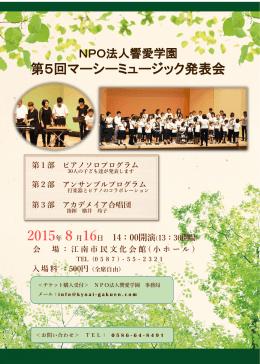 第5回マーシーミュージック発表会