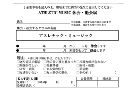 ATHLETIC MUSIC 休会・退会届 アスレチック・ミュージック