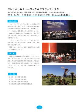 フレサよしみミュージック&フラワーフェスタ<吉見町>(PDF:215KB)