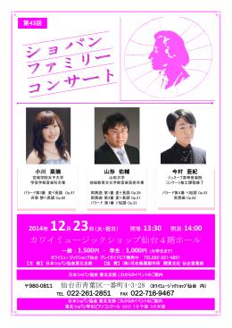 カワイミュージックショップ仙台4階ホール