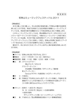若草山ミュージックフェスティバル 2011