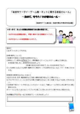瑞浪市ケータイ・ゲーム機・ネットに関する家庭のルール