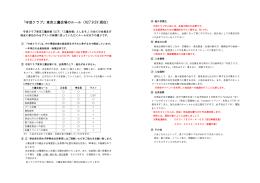「守成クラブ」東京三鷹会場のルール(H27.9.29 現在)