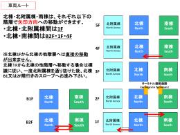 P2駐車場の車両ルート及び歩行ルートはこちら(PDF