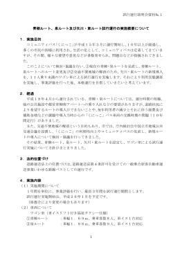 1 青柳ルート、泉ルート及び矢川・東ルート試行運行の実施概要