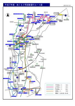 各ぬくもり号ルート図(PDF)